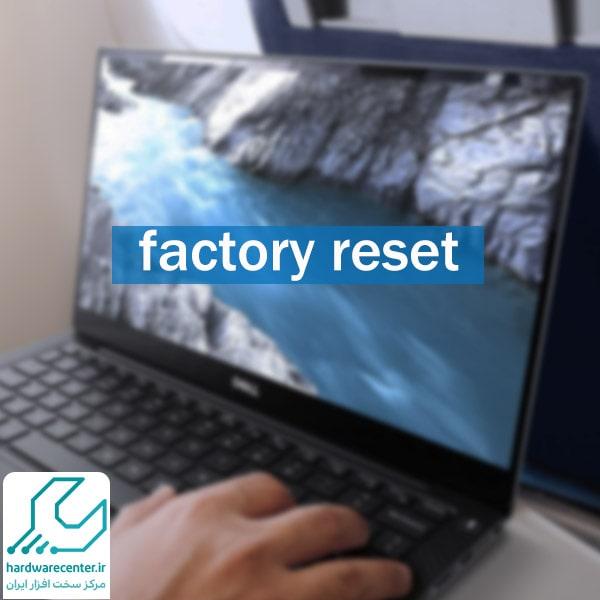 بازگردانی لپ تاپ به تنظیمات کارخانه